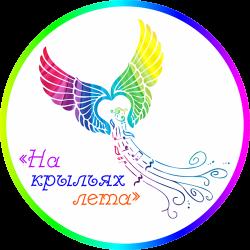 На крыльях лета (лето 2021)