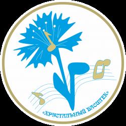 Хрустальный василек (1-14 ноября 2020)