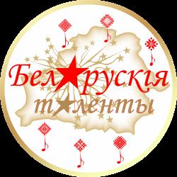 Беларускiя таленты (18,19 и 26 декабря 2020)